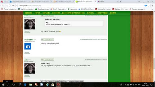 Как сделать скриншот он-лайн платежа? Совместные покупки
