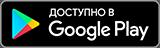 Приложение «Путеводитель по Валдаю» для Android