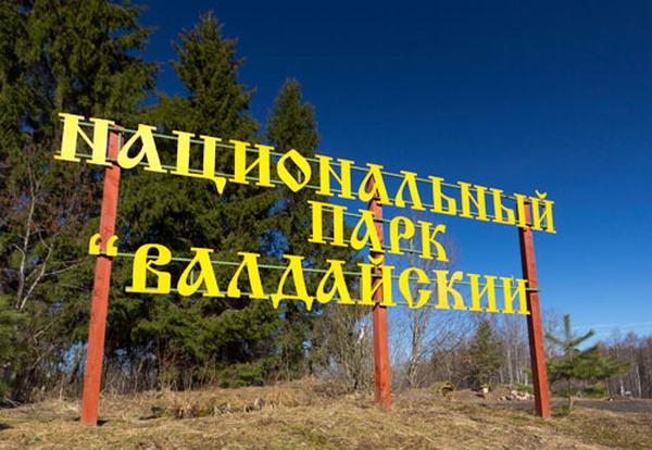 Валдай, ул. Победы, 5