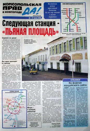 Метро валдая 100 драмов 2008 дева